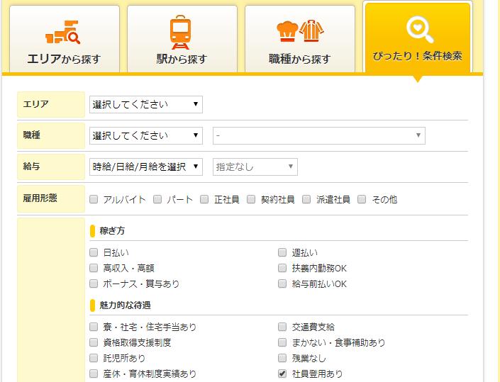 タウンワーク検索画面