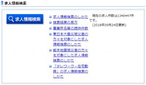ハローワークの求人情報検索