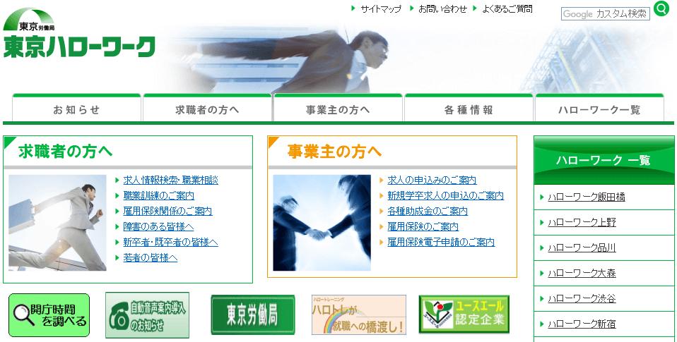 東京ハローワークのTOP画面