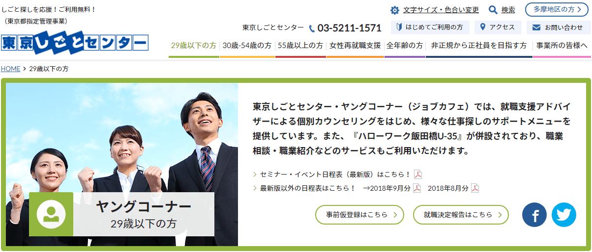 東京しごとセンターTOP画面