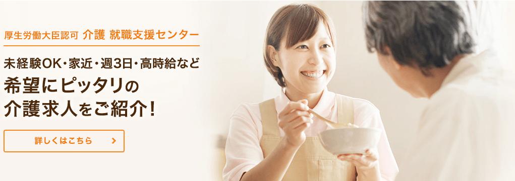 かいご畑TOPページ