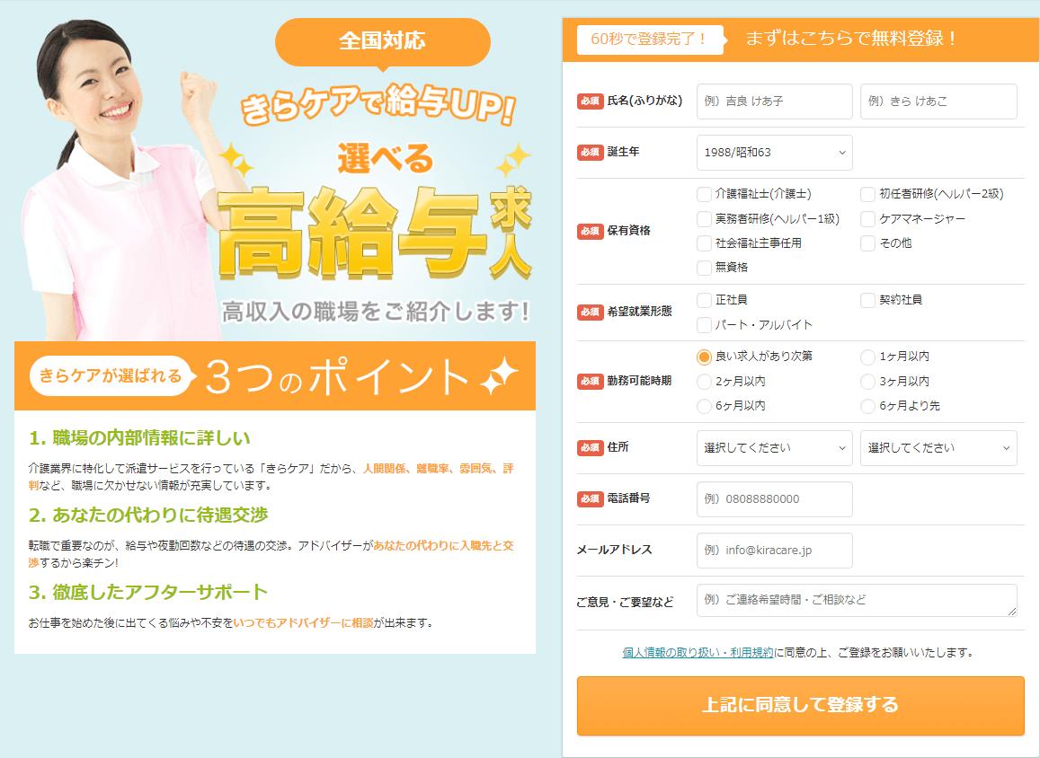 きらケアTOPページ