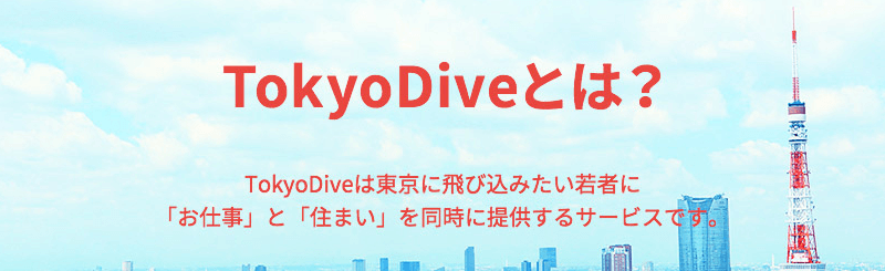 TokyoDive